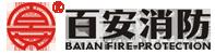 百安消防科技有限公司